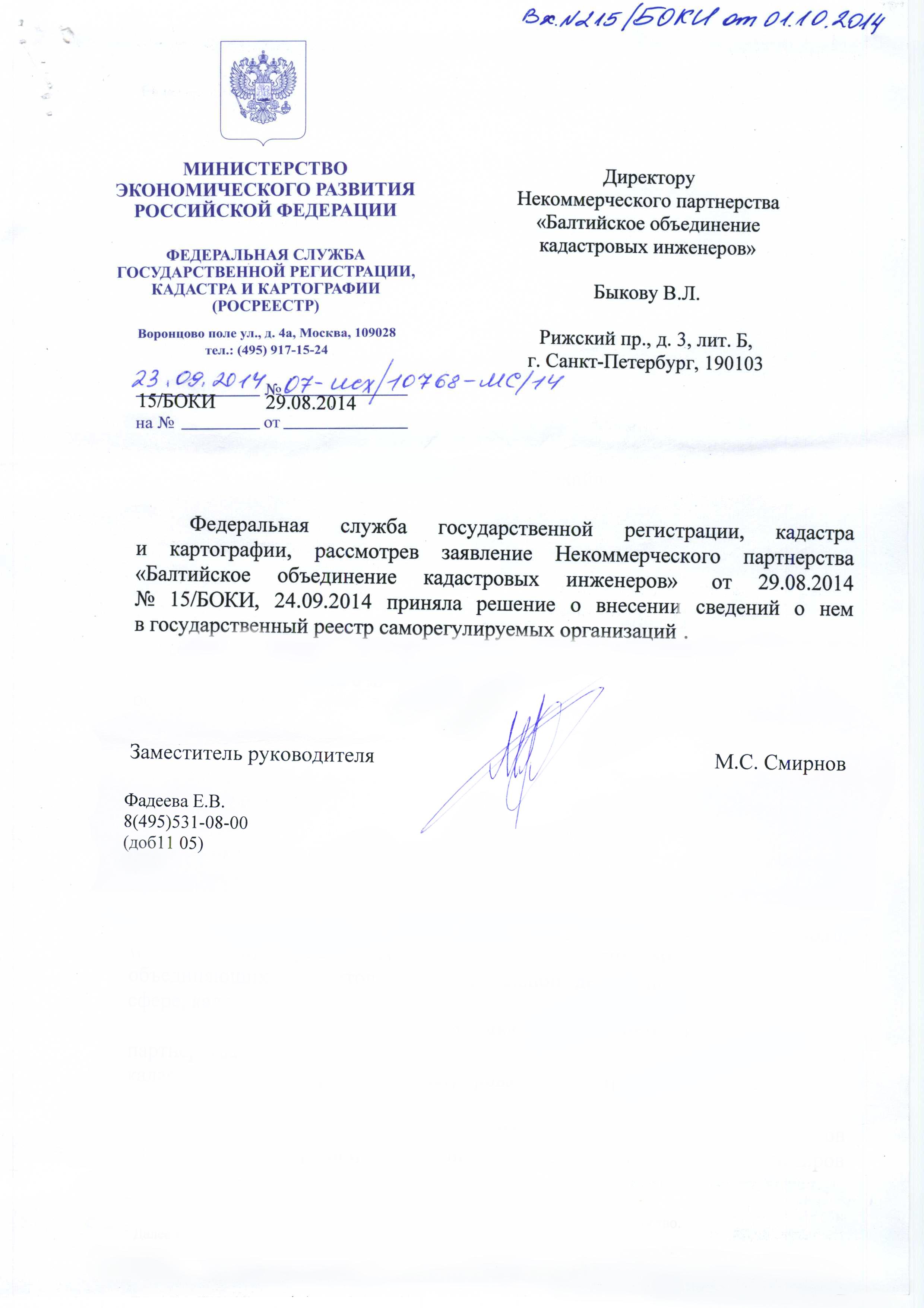 Как получить больничный лист без прописки в Москве Марфино